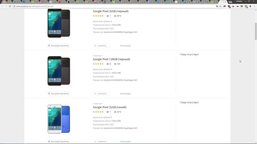 Google Pixel и Pixel XL могут появиться в России