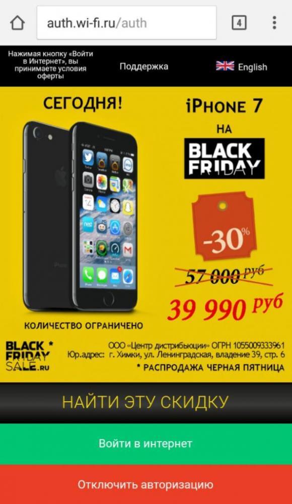 В «Чёрную пятницу» любят iPhone 7, не смотрят на Galaxy S7