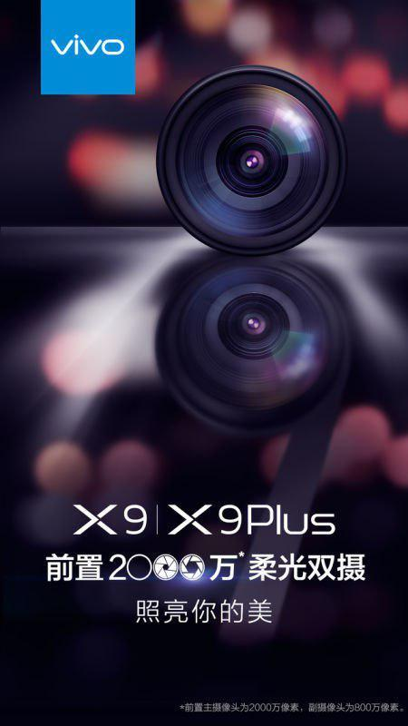 Vivo X9 и X9 Plus – смартфоны с двойной фронтальной камерой от Sony