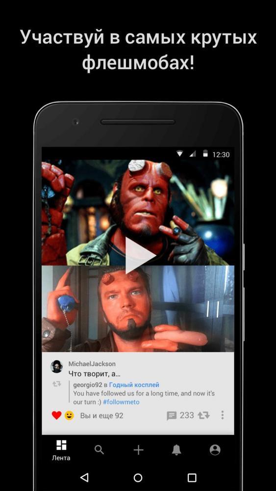 FlashMober – развлекательное мобильное приложение для запуска челленджей и флешмобов