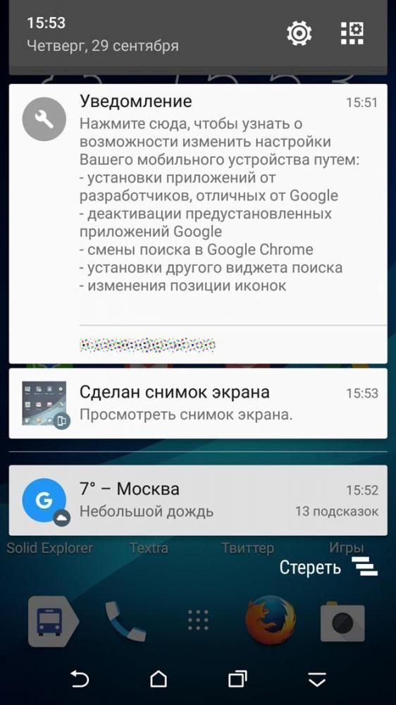 Google предупреждает - можно разное