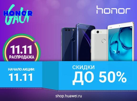 Huawei даст скидки 11 ноября