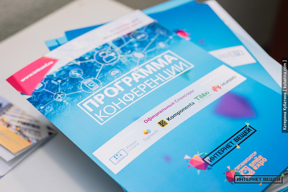 Итоги ІІІ международной выставки и конференции «Интернет вещей»