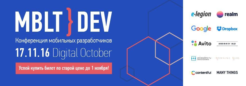 Предварительная программа конференции мобильных разработчиков MBLTdev 16