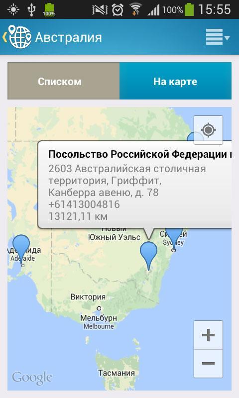 «Сайтсофт» по заказу МИД России разработал мобильное приложение для помощи российским туристам
