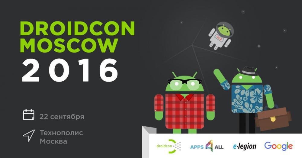 Конференция Droidcon Moscow 2016 и скидки нашим читателям