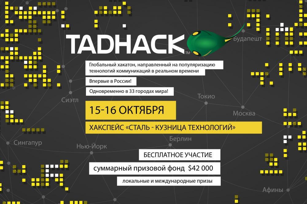 Международный хакатон TADHack впервые пройдет в Москве