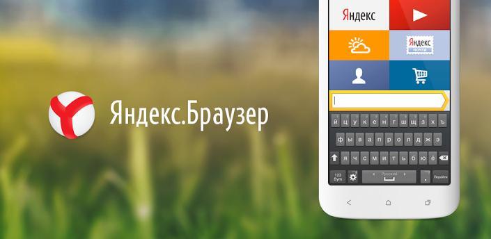 Мобильный Яндекс.Браузер начал поддерживать дополнения для десктопных браузеров