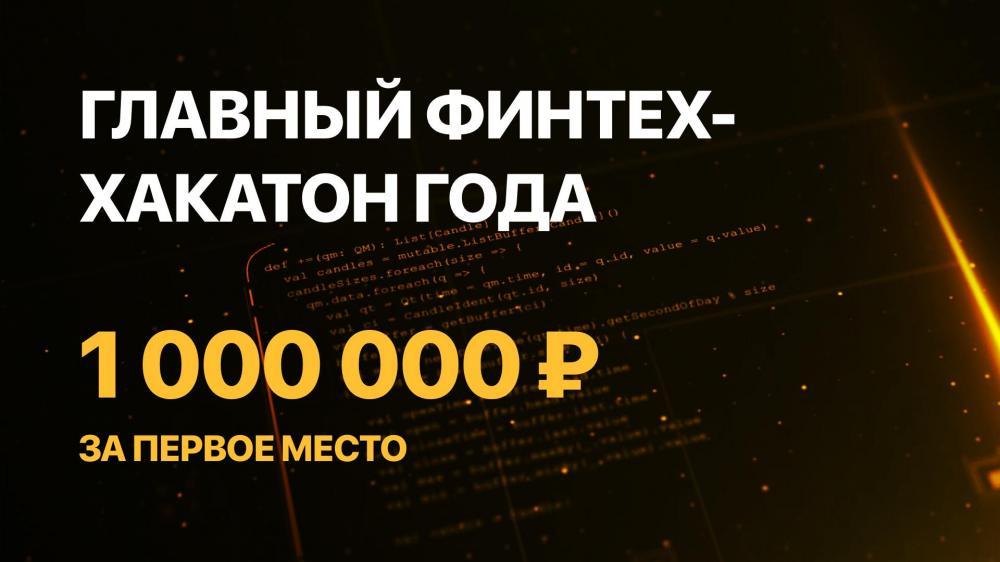 1 миллион рублей получат победители Fintech Hackathon