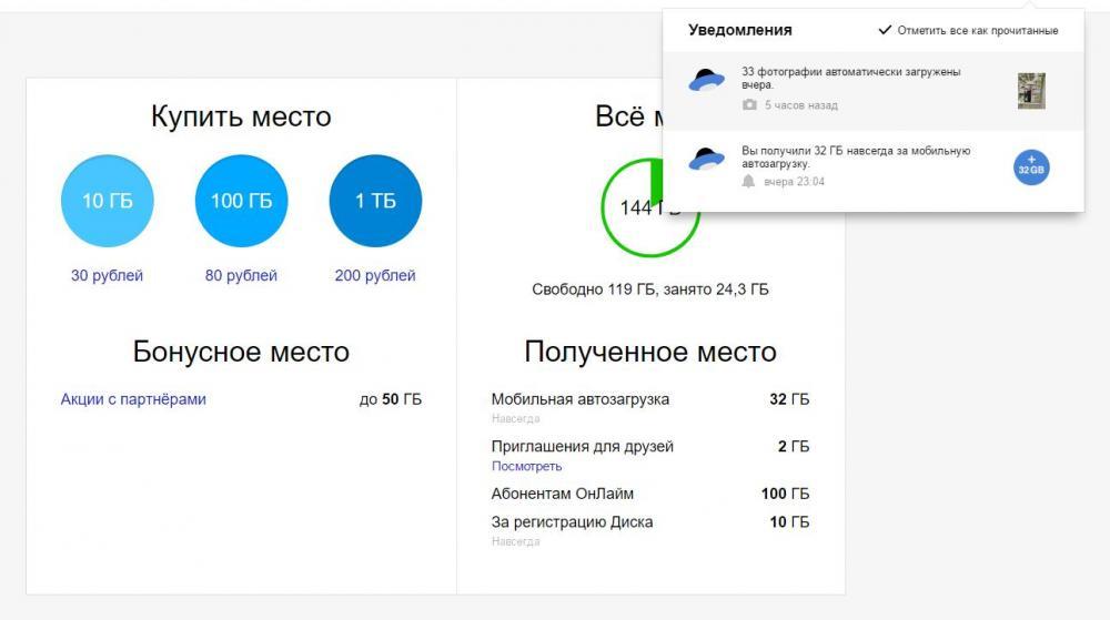 +32 гигабайта на Яндекс.Диске за загрузку фото