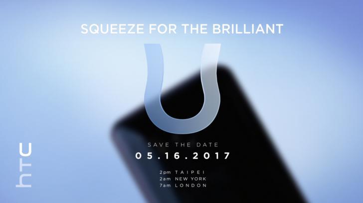 HTC проведёт презентацию смартфона U 16 мая