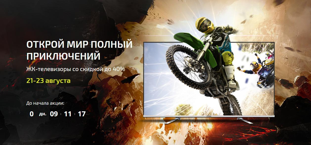 Aliexpress обещает скидки до40% наЖК-телевизоры 21–23 августа