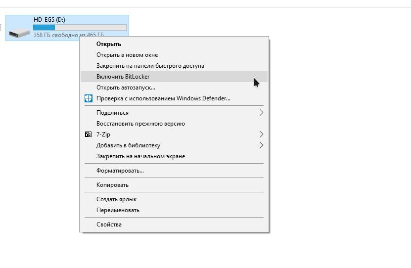 Как включитьшифрование диска вWindows? BitLocker!