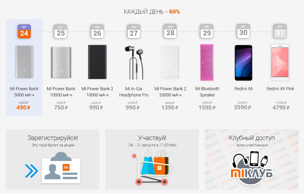 Официальный дистрибьютор Xiaomi вРоссии обещает скидки до60% с24 августа