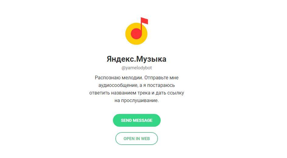 Распознать звучащую музыку теперь можно