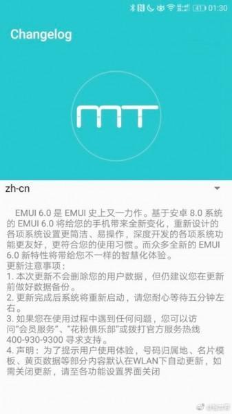 Слухи: EMIUI 6.0 отHuawei будет набазе Android Oreo