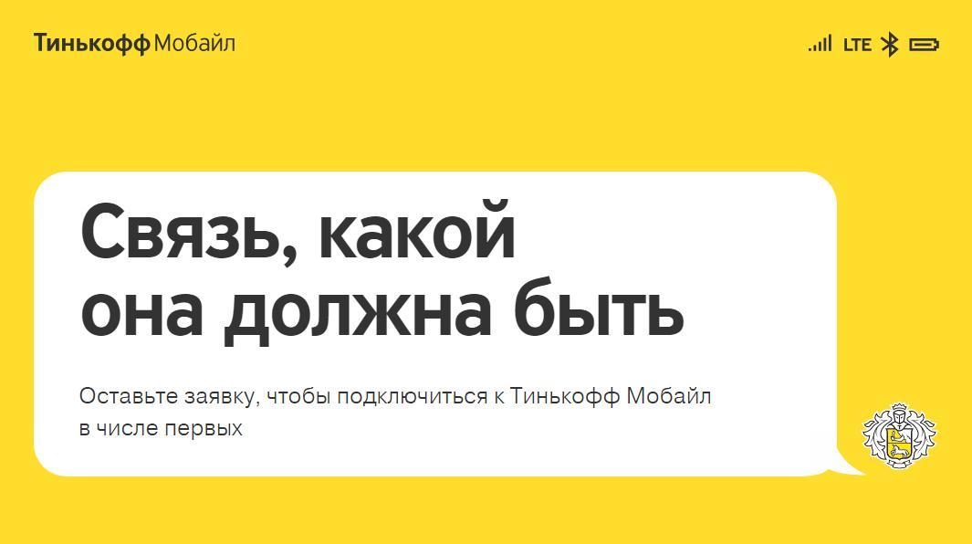 Тинькофф Мобайл уже принимает заявки напервыесим-карты