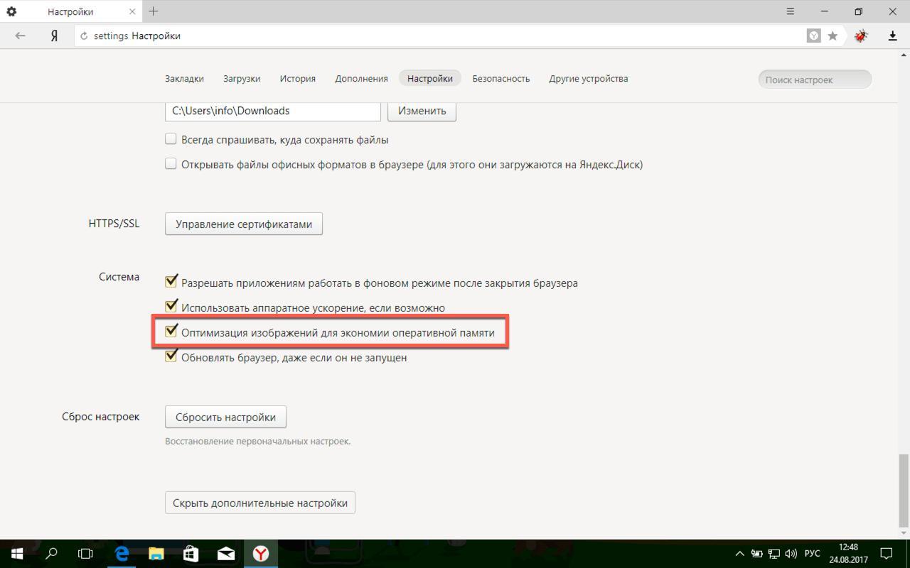 Яндекс.Браузер умерит аппетиты кпамяти