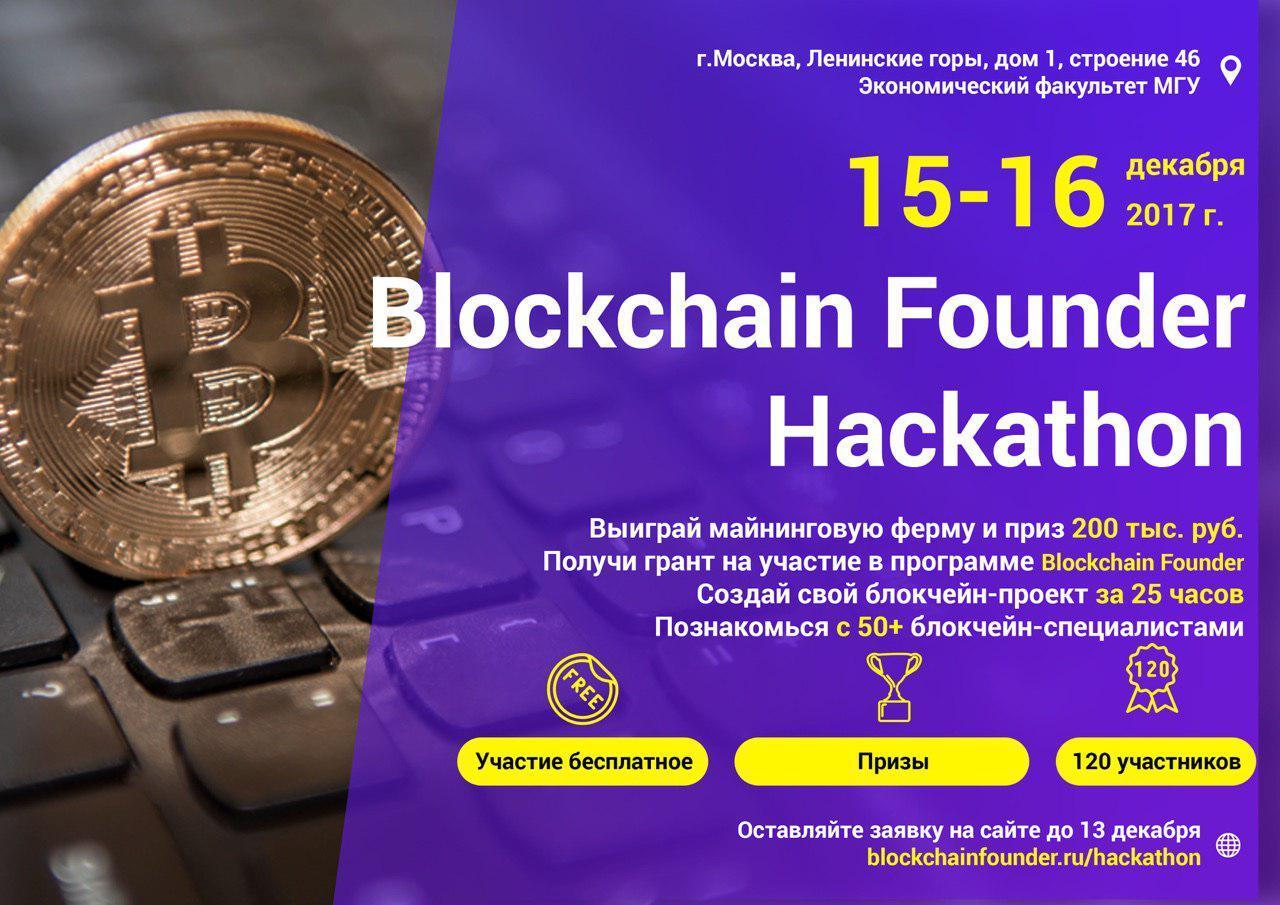 Стань лучшим на Blockchain Founder Hackaton в МГУ!