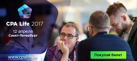 CPA Life 2017 - крупнейшая конференция по интернет-рекламе и CPA