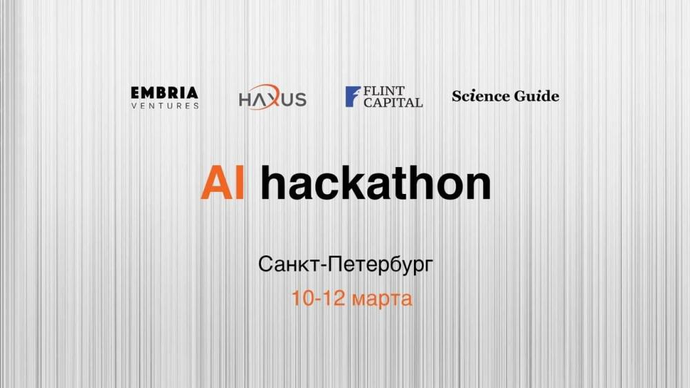Хакатон по искусственному интеллекту и машинному обучению в Санкт-Петербурге