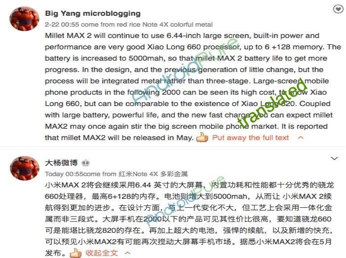 Xiaomi готовит продолжателя Mi Max, запустит уже в мае