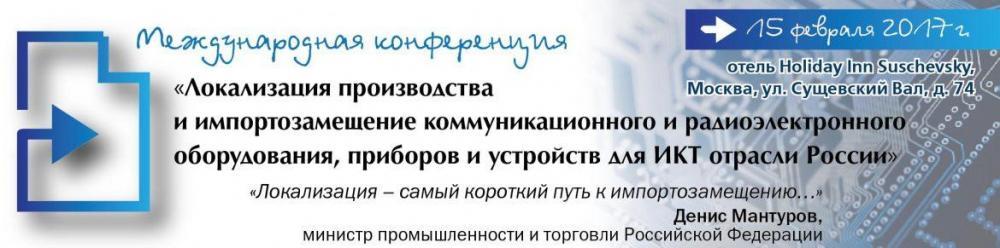 «Локализация производства и импортозамещение коммуникационного и радиоэлектронного оборудования, приборов и устройств для ИКТ отрасли России»