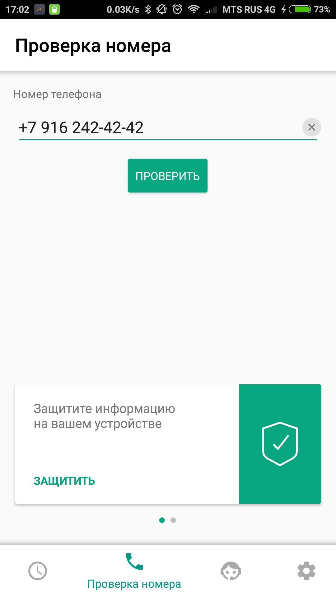Бесплатный продвинутый определитель номера от Касперского - Who Calls