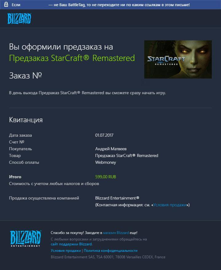 Ожидание заканчивается: 14 августа Blizzard запускает StarCraft Remastered
