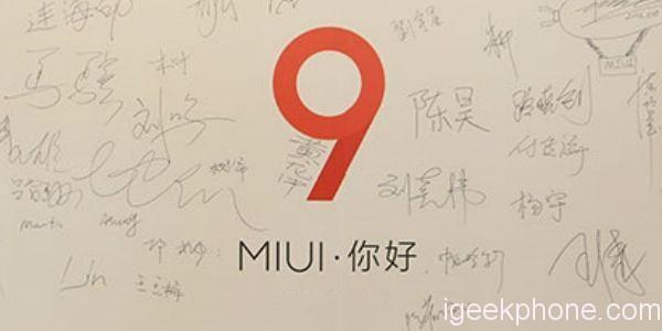 Прошивку MIUI 9 увидим 12 июля