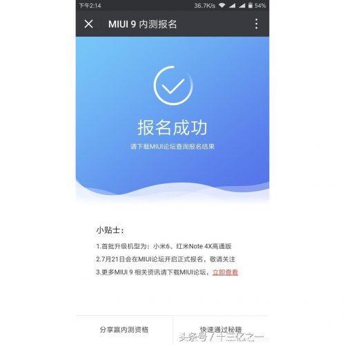 Всё о MIUI 9: кто кроме Redmi 2 её получит, как стать бета-тестером