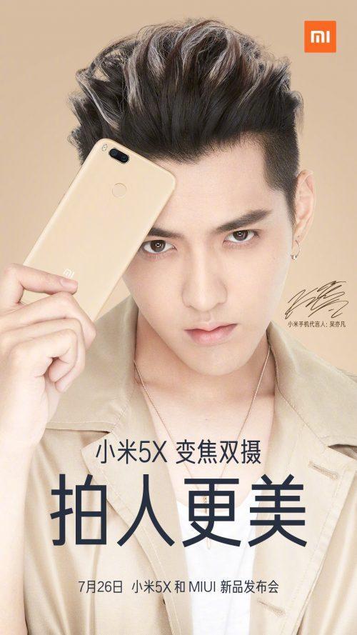 Xiaomi Mi 5X и MIUI 9 покажут 26 июля