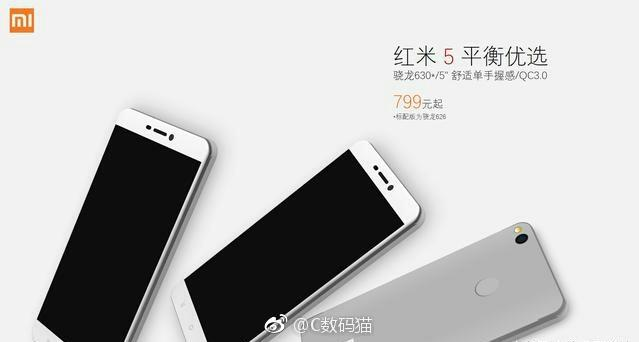 Xiaomi Redmi 5  - уже обсуждаем спецификации