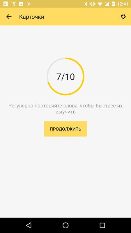 Яндекс переводчик поможет пополнить словарный запас