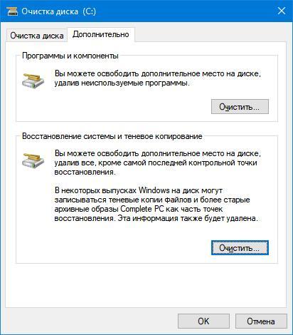 Автоматическая чистка корзины и временных файлов в Windows 10
