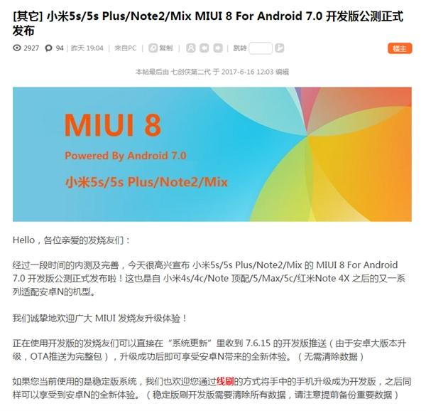Xiaomi Mi 5S, 5S Plus, Mi Note 2 и Mi Mix теперь на Android Nougat