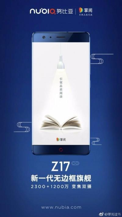 ZTE Nubia Z17 показали в Пекине