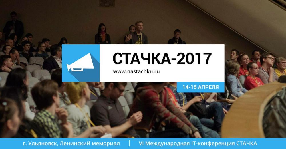 "VI Международная IT-конференция ""Стачка"""