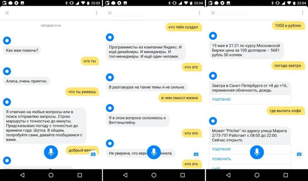 Алиса - интеллектуальный ассистент от Яндекс