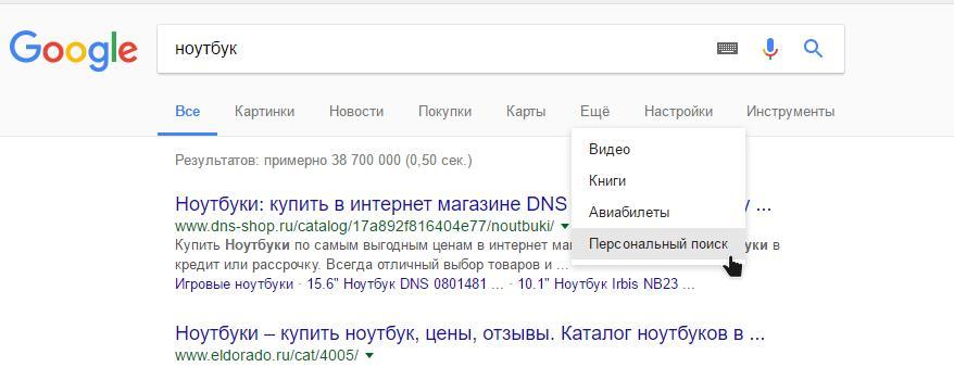 Google поиск теперь и по личной информации
