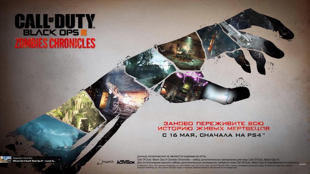 Игровой трейлер Call of Duty: Black Ops III Zombies Chronicles