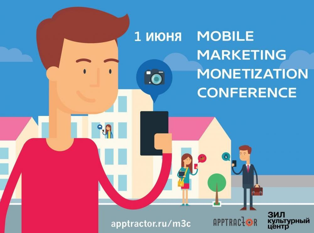Mobile Marketing & Monetization Conferencе 2017