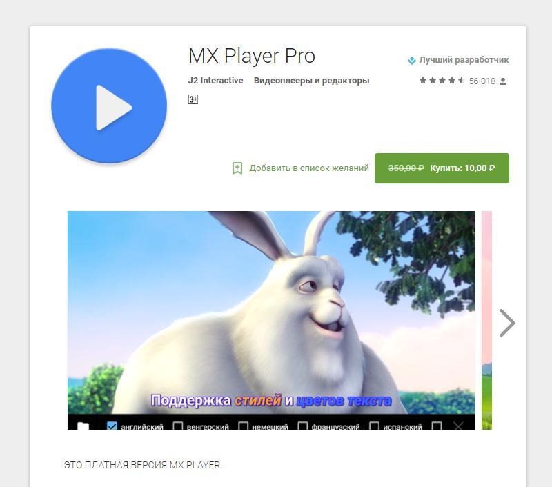 MX Player в Google Play Store за 10 рублей