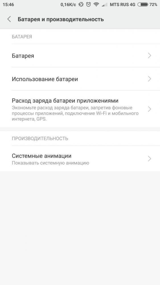 Настройка уведомлений на смартфонах Xaomi