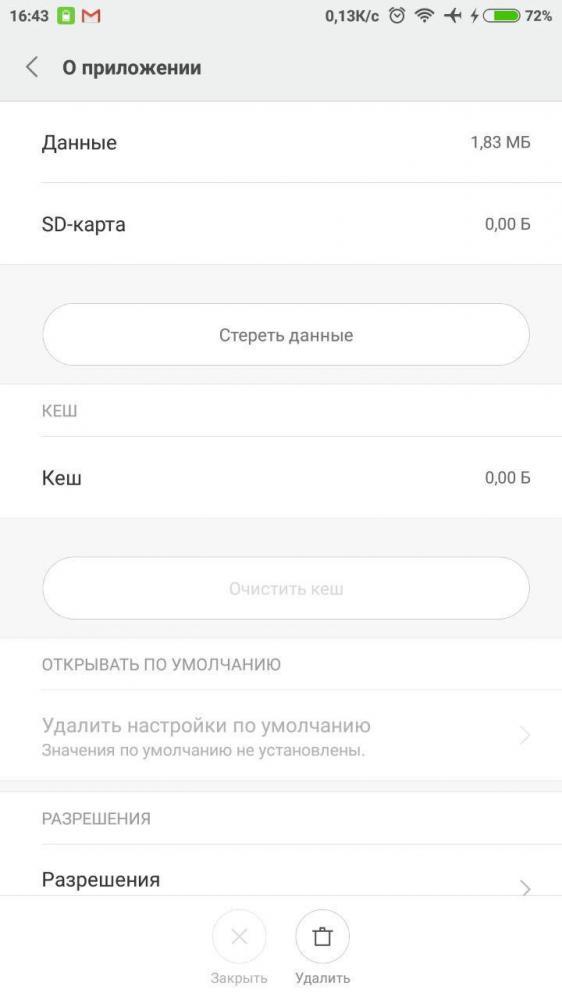 Нужно ли чистить кеш приложений в Android?