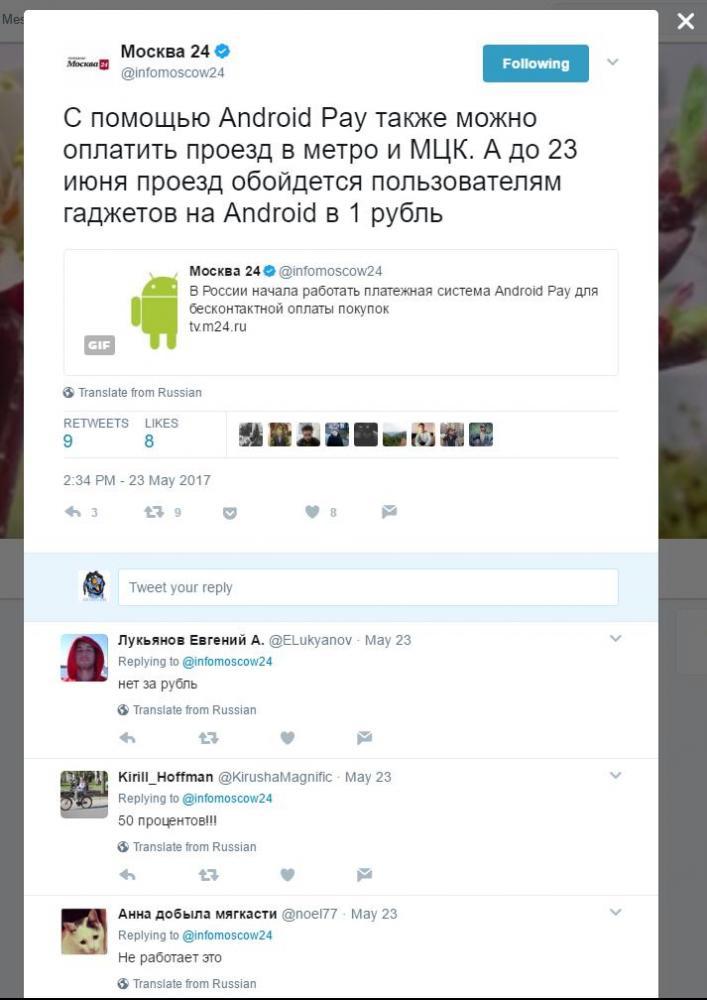Обещанная акция метрополитена и Android Pay оказалась обманом