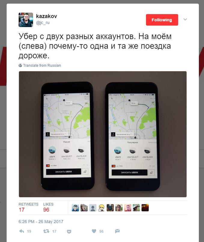 Юзеры обсуждают странную политику цен Яндекс.Такси