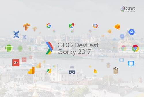 18 ноября 2017 года в Нижнем Новгороде пройдет третья международная конференция DevFest Gorky 2017