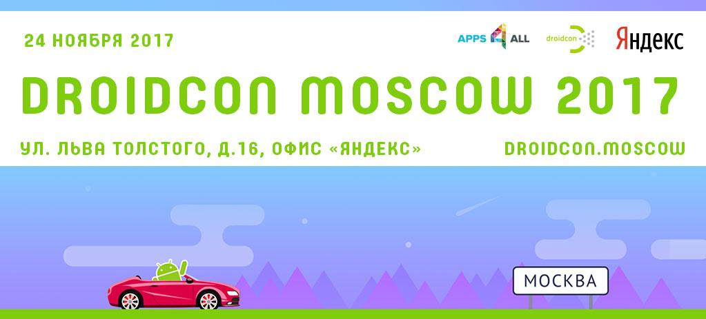 Apps4All и «Яндекс» объявили дату DROIDCON MOSCOW 2017