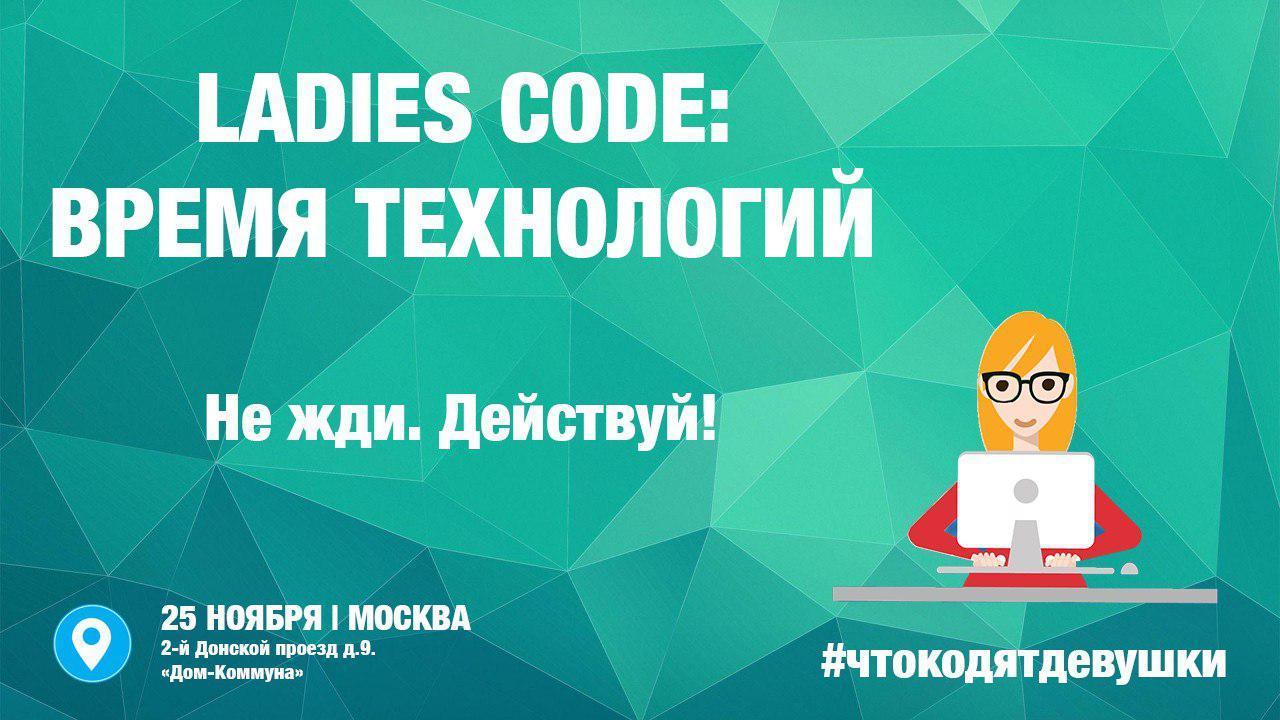 Крупнейшая международная конференция Конференция Ladies Code: Время технологий с участием спикеров из Китая и США пройдет 25 ноября в Москве